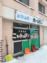 旭川、ニューホームラン - WHOPPER(^^♪