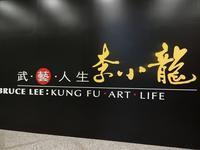 李小龍展 - 香港貧乏旅日記 時々レスリー・チャン