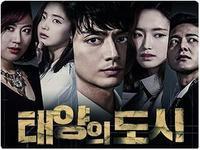 太陽の都市 - 韓国俳優DATABASE