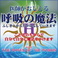 京都府京都市にて、開催しています。 - 医師がおしえる呼吸の魔法