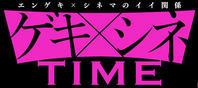 『ゲキ×シネTIME』終映のお知らせ - ゲキ×シネ公式ブログ