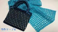 【募集中】6/7(金)馬込編み物レッスン@キタセツさんサロン - 空色テーブル  編み物レッスン