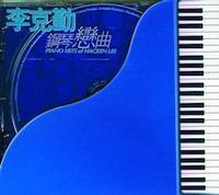 甘仕良 - 月半小夜曲(Piano) - Fire and forget