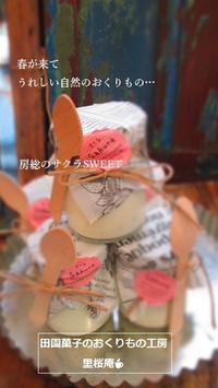 山のお菓子屋さん桜スイーツ - 田園菓子のおくりもの工房 里桜庵