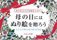 2018年の母の日は5月13日『母の日にはぬり絵を贈ろう』!! - オトナのぬりえ『ひみつの花園』オフィシャル・ブログ