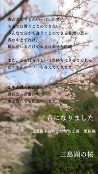 君津の春のおくりもの - 田園菓子のおくりもの工房 里桜庵