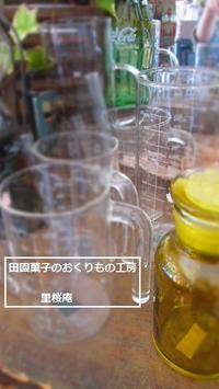 ガラスの窓辺 - *田園菓子のおくりもの工房…  里桜庵Riou-an