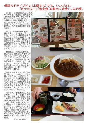 帰路のドライブイン(上郷SA)では、シンプルに「カツカレー」「魚定食(日替わり定食)」。三河亭。