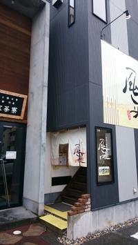手打ちそば『風雅』(西条) - Tea's  room  あっと Japan