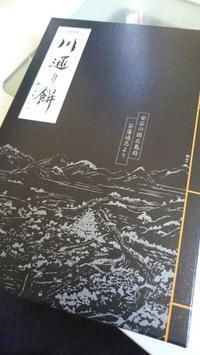 広島のお土産 - Tea's  room  あっと Japan