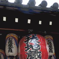 釘抜地蔵からえんま堂へ/京都の盆の暮らし方 - 鯵庵の京都事情