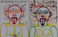 靉嘔展今日から - 川越画廊 ブログ