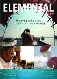 ◆10/17火曜上映会「エレメンタル」 - なまらや的日々
