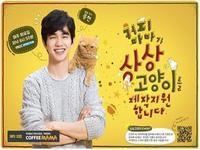 想像ネコ ~僕とポッキルと彼女の話~ - 韓国俳優DATABASE