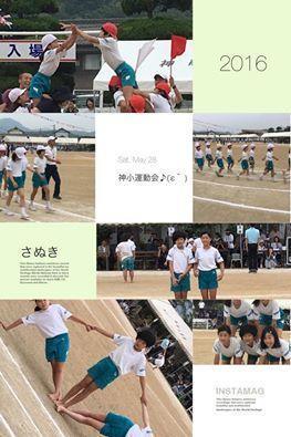 運動会♪ - no.358