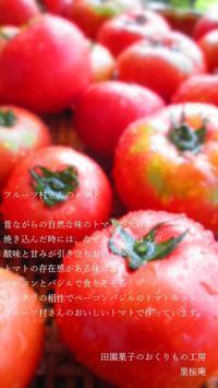 フルーツ村さんのトマト - 田園菓子のおくりもの工房 里桜庵