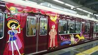 阪急宝塚線ラッピングカー - 雑感 あるいは 玩具箱
