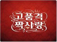 ステキな片想い - 韓国俳優DATABASE