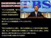 【TBS窓際社員の独り言】ウチの局が在日朝鮮人に乗っ取られた経緯 - A GLEAM IN EYE.