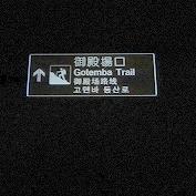 子連れ富士登山2016(1) 御殿場ルート日帰りにチャレンジ - ITエンジニアで2児のPapaが仕事さぼらず(?)書くblog