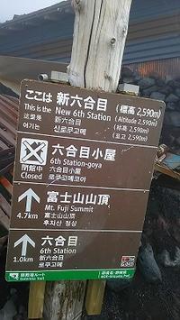 子連れ富士登山2016(3)  新六合目~七合九勺目 - ITエンジニアで2児のPapaが仕事さぼらず(?)書くblog
