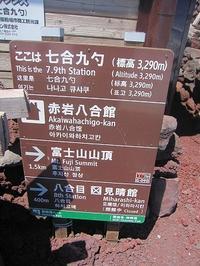 子連れ富士登山2016(4)  七合九勺目~山頂 - ITエンジニアで2児のPapaが仕事さぼらず(?)書くblog