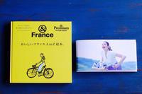 おいしいフランス A to Zの本 - マドモアゼルジジの感光生活