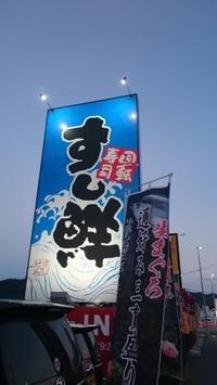 『すし鮮』(西条) - Tea's  room  あっと Japan