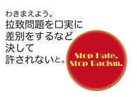 北朝鮮・金王朝によるミサイル発射及び先軍政治に抗議する - 前田画楽堂本舗