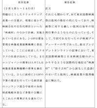 著作  平成28年(ネ)10091号 朝日新聞デジタル映画祭記事事件(控訴審) - 裁判例と知財実務 GKブログ
