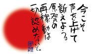 佐賀県知事による玄海原発再稼働同意に抗議する - 前田画楽堂本舗