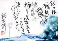 一歩一歩進む熊本(6)〜地震、台風、豪雨水害とよみがえる悪夢と思うこと - 前田画楽堂本舗