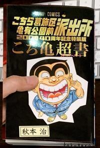 こち亀200巻40周年記念特装版こち亀超書 - WHOPPER(^^♪