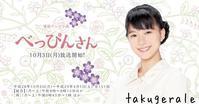 NHK朝の連続ドラマ「べっぴんさん」 - WHOPPER(^^♪