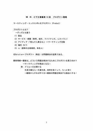 【質問回答】 MMの勉強法 - トモ・スズキ 毒ふき MBA 体験記