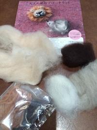 【手作り】羊毛フエルトでライオン? - yogaとカントリー雑貨☆cotton日記