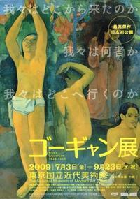 ゴーギャン展 - AMFC : Art Museum Flyer Collection