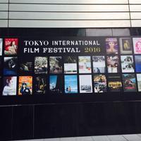 フィクサー@東京国際映画祭 2016 - ルーマニアへ行こう! Let's go to Romania !