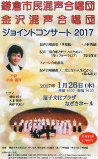 トピックス - 金沢混声合唱団