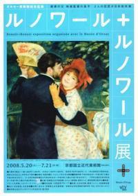 ルノワール+ルノワール展 - AMFC : Art Museum Flyer Collection