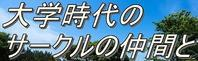 <2016年11月11~12日>大学サークル同期アラ還合宿(横須賀・南房総の旅) - ローリングウエスト(^-^)>♪逍遥日記