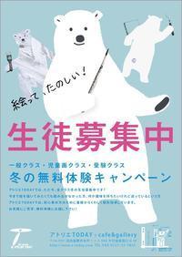 全クラス冬の生徒募集中! - 大阪の絵画教室 アトリエTODAY