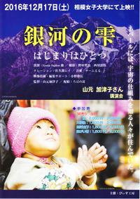 12月17日「銀河の雫」上映会 - Cherry Creek                                                 ~ちくちく手芸部!ときどきファーム~