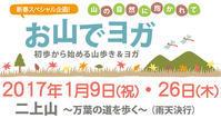 お山でヨガ☆新年1月は奈良・二上山へ - ヨガ講師 原 聡美 official blog「幸せつくるヨガライフ」