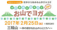 お山でヨガ☆2月週末編は奈良・三輪山へ - ヨガ講師 原 聡美 official blog「幸せつくるヨガライフ」