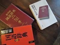 新明解国語辞典 - なまらや的日々