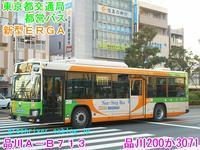 東京都交通局A-B713 - 注文の多い、撮影者のBLOG