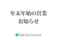 年末年始の営業 お知らせ - THE GIFTS SHOP / ザ・ギフツショップ