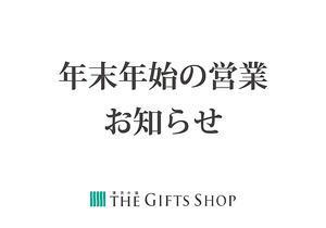 THE GIFTS SHOP / ザ・ギフツショップ