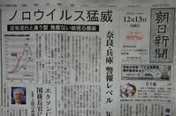 子どもたをノロウイルスから守る方法、ノロウイルスの猛威 - 藤田八束の日記